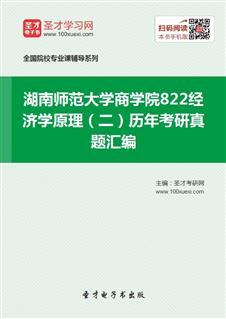 湖南师范大学商学院822经济学原理(二)历年考研真题汇编