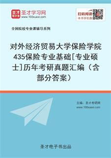 对外经济贸易大学保险学院435保险专业基础[专业硕士]历年考研真题汇编(含部分答案)
