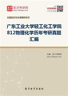 广东工业大学轻工化工学院《812物理化学》历年考研真题汇编