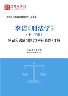 李洁《刑法学》(上、下册)笔记和课后习题(含考研真题)详解
