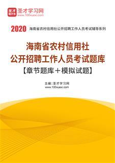 2020年海南省农村信用社公开招聘工作人员考试题库【章节题库+模拟试题】