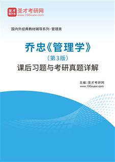 乔忠《管理学》(第3版)课后习题与考研真题详解