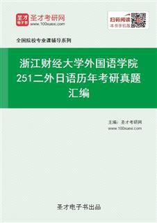 浙江财经大学外国语学院《251二外日语》历年考研真题汇编