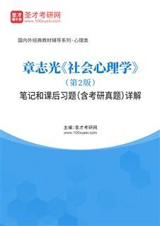 章志光《社会心理学》(第2版)笔记和课后习题(含考研威廉希尔|体育投注)详解