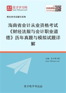 海南省会计从业资格考试《财经法规与会计职业道德》历年真题与模拟试题详解