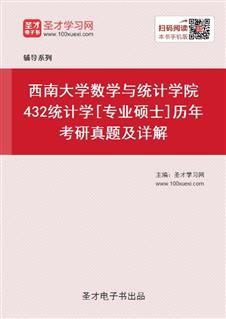 西南大学数学与统计学院《432统计学》[专业硕士]历年考研真题及详解