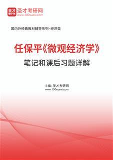 任保平《微观经济学》笔记和课后习题详解