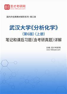 武汉大学《分析化学》(第6版)(上册)笔记和课后习题(含考研威廉希尔|体育投注)详解