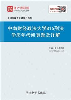 中南财经政法大学《816刑法学》历年考研真题及详解