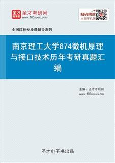 南京理工大学《874微机原理与接口技术》历年考研真题汇编