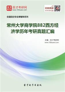 常州大学商学院《882西方经济学》历年考研真题汇编