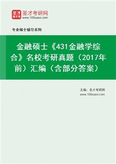 全国名校金融硕士《431金融学综合》[专业硕士]考研真题汇编(含部分答案)