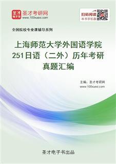 上海师范大学外国语学院《251日语(二外)》历年考研真题汇编