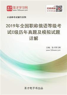 2019年全国职称俄语等级考试C级历年真题及模拟试题详解