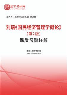 刘瑞《国民经济管理学概论》(第2版)课后习题详解
