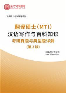 翻译硕士(MTI)汉语写作与百科知识考研真题与典型题详解(第3版)