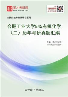 合肥工业大学845有机化学(二)历年考研真题汇编