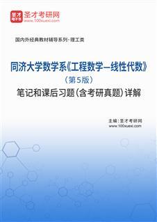 同济大学数学系《工程数学—线性代数》(第5版)笔记和课后习题(含考研真题)详解