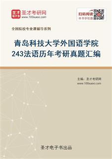 青岛科技大学外国语学院《243法语》历年考研真题汇编