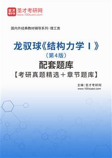 龙驭球《结构力学Ⅰ》(第4版)配套题库【考研真题精选+章节题库】