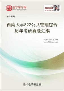 西南大学《822公共管理综合》历年考研真题汇编