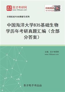 中国海洋大学《835基础生物学》历年考研真题汇编(含部分答案)