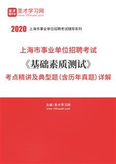 2020年上海市事业单位招聘考试《基础素质测试》考点精讲及典型题(含历年真题)详解