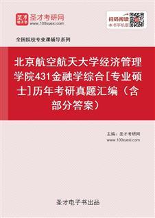 北京航空航天大学经济管理学院《431金融学综合》[专业硕士]历年考研真题汇编(含部分答案)