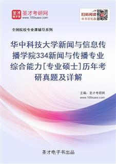 华中科技大学新闻与信息传播学院《334新闻与传播专业综合能力》[专业硕士]历年考研真题及详解