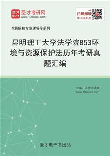 昆明理工大学法学院《853环境与资源保护法》历年考研真题汇编