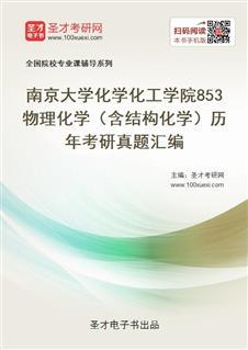 南京大学化学化工学院《853物理化学(含结构化学)》历年考研真题汇编