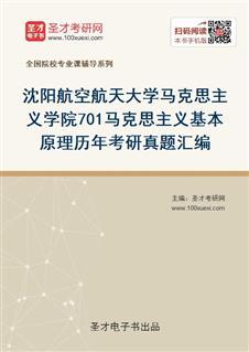 沈阳航空航天大学马克思主义学院《701马克思主义基本原理》历年考研真题汇编