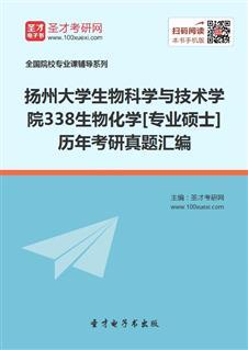 扬州大学生物科学与技术学院《338生物化学》[专业硕士]历年考研真题汇编