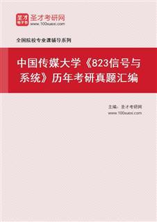 中国传媒大学820信号与系统历年考研威廉希尔 体育投注汇编