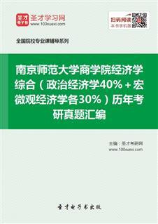 南京师范大学商学院经济学综合(政治经济学40%+宏微观经济学各30%)历年考研真题汇编