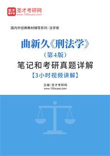 曲新久《刑法学》(第4版)笔记和考研真题详解【3小时视频讲解】