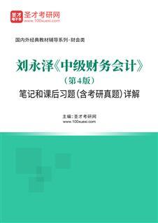 刘永泽《中级财务会计》(第4版)笔记和课后习题(含考研真题)详解