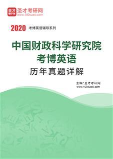 中国财政科学研究院考博英语历年真题及详解