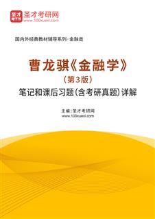曹龙骐《金融学》(第3版)笔记和课后习题(含考研真题)详解