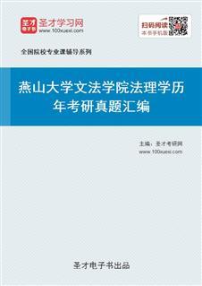 燕山大学文法学院法理学历年考研真题汇编