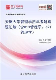 安徽大学管理学历年考研真题汇编(含813管理学、621管理学)
