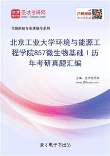 北京工业大学环境与能源工程学院《857微生物基础Ⅰ》历年考研真题汇编