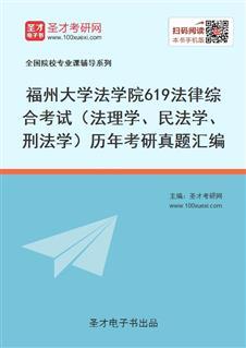 福州大学法学院619法律综合考试(法理学、民法学、刑法学)历年考研真题汇编