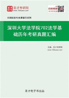 深圳大学法学院《702法学基础》历年考研真题汇编