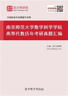 南京师范大学数学科学学院高等代数历年考研真题汇编