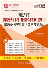2016年经济师《运输经济(水路)专业知识与实务(初级)》过关必做800题(含历年真题)