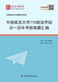 中国政法大学710政治学综合一历年考研真题汇编