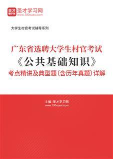 2020年广东省选聘大学生村官考试《公共基础知识》考点精讲及典型题(含历年真题)详解