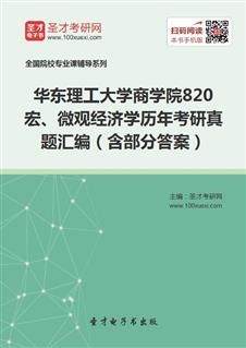 华东理工大学商学院《820宏、微观经济学》历年考研真题汇编(含部分答案)