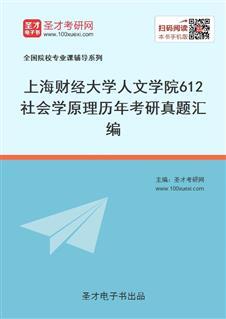 上海财经大学人文学院《612社会学原理》历年考研真题汇编
